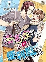 表紙: 漫画家さんの便利屋くん 7話 (アフォガードコミックス) | 野萩 あき