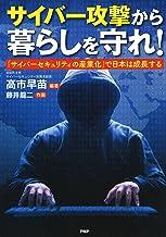 表紙: サイバー攻撃から暮らしを守れ! 「サイバーセキュリティの産業化」で日本は成長する | 高市 早苗