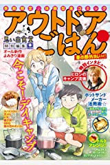 アウトドアごはん 春の野外カレー! (ぐる漫) Kindle版