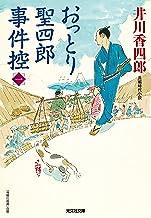 表紙: おっとり聖四郎事件控(一) (光文社文庫) | 井川 香四郎