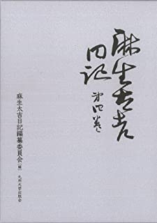麻生太吉日記 第4巻