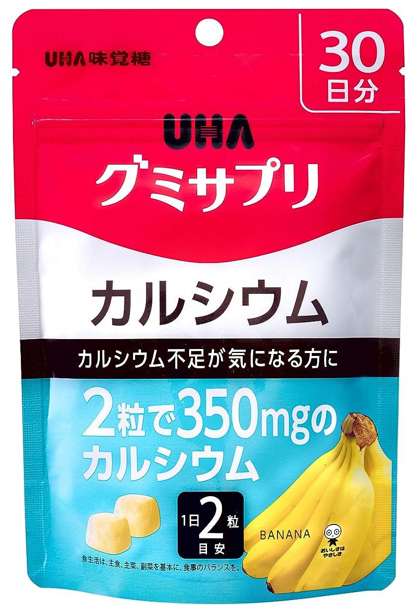 忠実杖仮称UHAグミサプリ カルシウム バナナ味 スタンドパウチ 60粒 30日分