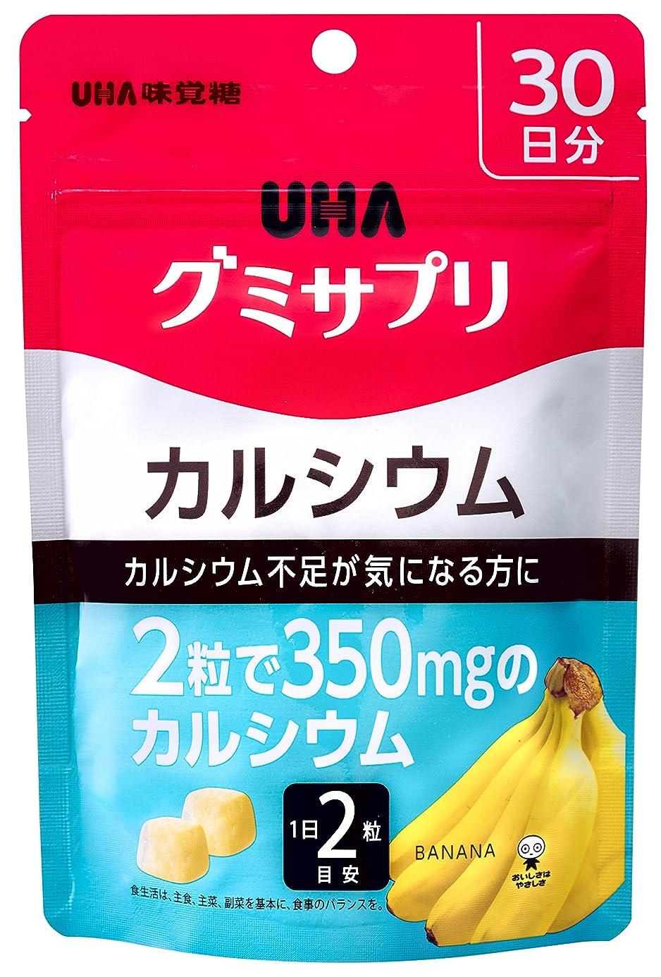 大脳司教準拠UHAグミサプリ カルシウム バナナ味 スタンドパウチ 60粒 30日分
