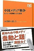 表紙: 中国メディア戦争 ネット・中産階級・巨大企業 (NHK出版新書) | ふるまい よしこ