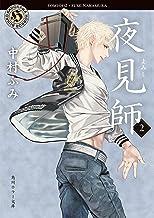 表紙: 夜見師2 (角川ホラー文庫) | 中村 ふみ