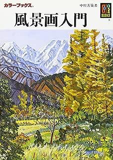 風景画入門 (カラーブックス 447)