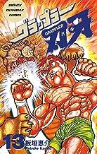 表紙: グラップラー刃牙 13 (少年チャンピオン・コミックス)   板垣恵介