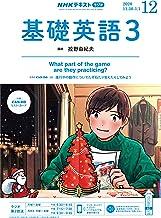 表紙: NHKラジオ 基礎英語3 2020年 12月号 [雑誌] (NHKテキスト) | NHK出版 日本放送協会