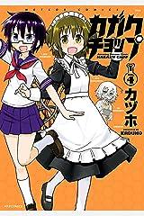 カガクチョップ(4) (メテオCOMICS) Kindle版