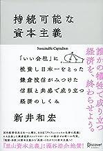 表紙: 持続可能な資本主義   新井和宏