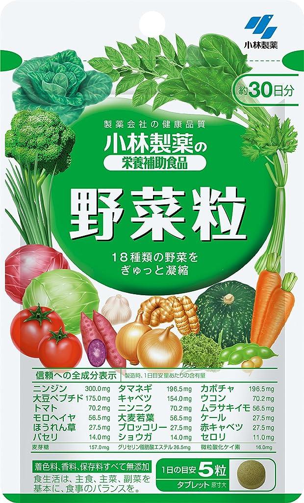 機会幻影マッサージ小林製薬の栄養補助食品 野菜粒 約30日分 150粒