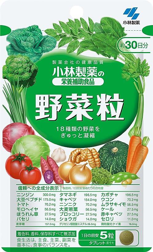 賄賂五凍る小林製薬の栄養補助食品 野菜粒 約30日分 150粒