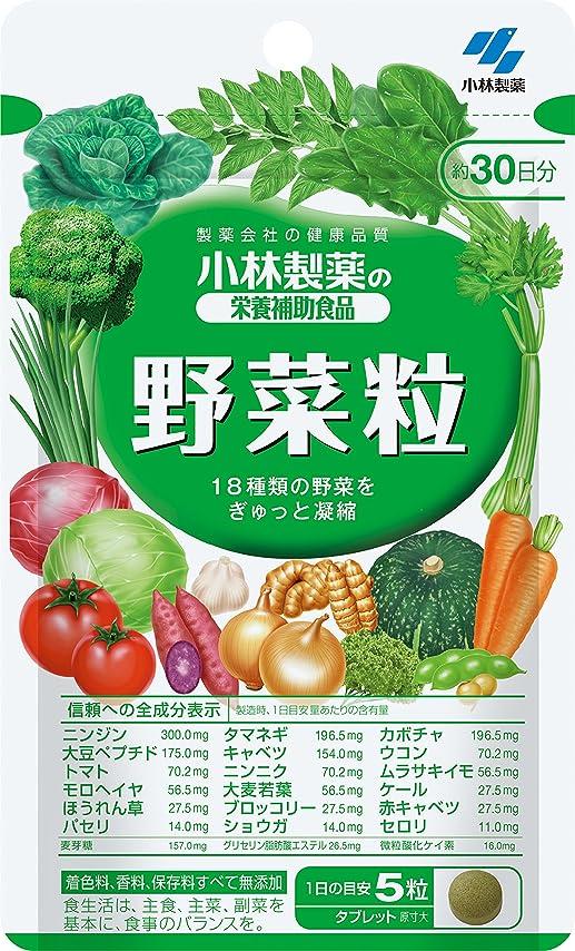 導出くそー磨かれた小林製薬の栄養補助食品 野菜粒 約30日分 150粒
