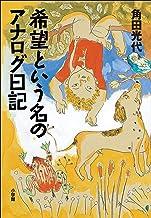 表紙: 希望という名のアナログ日記 | 角田光代