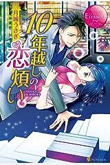 10年越しの恋煩い (エタニティブックス) Kindle版