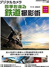 表紙: デジタルカメラ四季を走る鉄道撮影術 プロに学ぶ作例・機材・テクニック デジタルカメラ撮影術 (アストロアーツムック) | 長根 広和