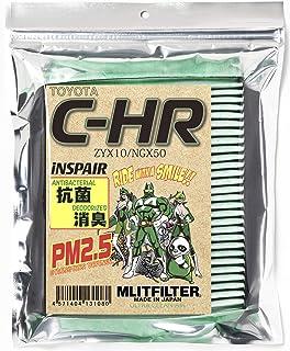 トヨタ C-HR(ZYX10/NGX50) エアコン フィルター D-020_CHR ウイルス 花粉 対策 抗菌 抗カビ 防臭