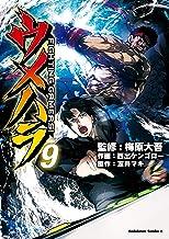 ウメハラ FIGHTING GAMERS!(9) (角川コミックス・エース)