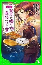 表紙: 新訳 賢者の贈り物・最後のひと葉 (角川つばさ文庫)   武富 博子