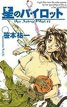 表紙: 星のパイロット | 鈴木雅久