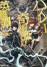 表紙: ハズレ奇術師の英雄譚 : 1 (モンスター文庫)   ToKa