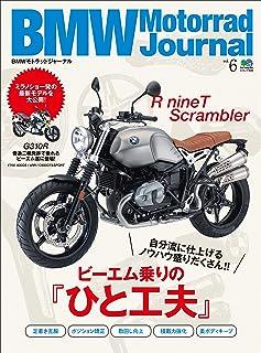 BMW Motorrad Journal(ビーエムダブリューモトラッドジャーナル) vol.6[雑誌]