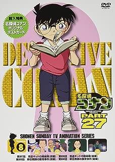 名探偵コナン PART27 Vol.8 [DVD]