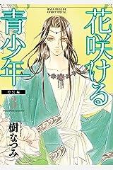 花咲ける青少年 特別編 3 (花とゆめコミックススペシャル) Kindle版