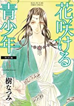 表紙: 花咲ける青少年 特別編 3 (花とゆめコミックススペシャル) | 樹なつみ