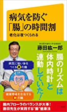 表紙: 病気を防ぐ「腸」の時間割 老化は夜つくられる (SB新書) | 藤田 紘一郎