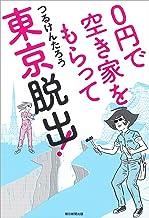 表紙: 0円で空き家をもらって東京脱出! | つるけんたろう