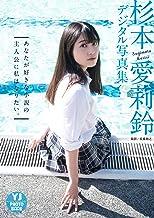 表紙: 【デジタル限定 YJ PHOTO BOOK】杉本愛莉鈴写真集「あなたが好きな小説の主人公に私はなりたい。」 | 杉本愛莉鈴