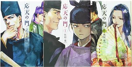 応天の門 コミック 1-3巻セット (BUNCH COMICS)