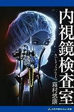 表紙: 副作用解析医・古閑志保梨(5) 内視鏡検査室 | 霧村 悠康
