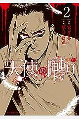 天使の囀り(2) (ソノラマ+コミックス) Kindle版
