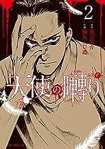 天使の囀り(2) (ソノラマ+コミックス)