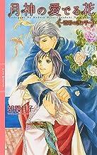 表紙: 月神の愛でる花 ~澄碧の護り手~ 【イラスト付き】 (リンクスロマンス) | 朝霞月子