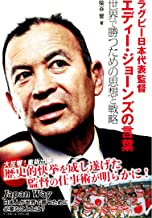 表紙: ラグビー日本代表監督エディー・ジョーンズの言葉―世界で勝つための思想と戦略 | 柴谷晋