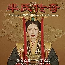 大秦宣太后:羋氏传奇 - 大秦宣太后:羋氏傳奇 [The Legend of Mi Yue: The Queen of the Qin Dynasty] (Audio Drama)