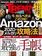 表紙: 日経トレンディ 2018年11月号 [雑誌]   日経トレンディ