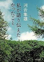 表紙: 私が語り伝えたかったこと (河出文庫)   河合隼雄