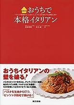 表紙: おうちで本格イタリアン イタリア料理をもっとおいしくつくる方法をプロが教えます | 松原利明