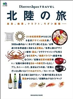 Discover Japan TRAVEL 2014年12月号「北陸の旅」 [雑誌] 別冊 Discover Japan