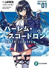 表紙: ハーレム・スコードロン ops.01 (富士見ファンタジア文庫) | 上杉 託也