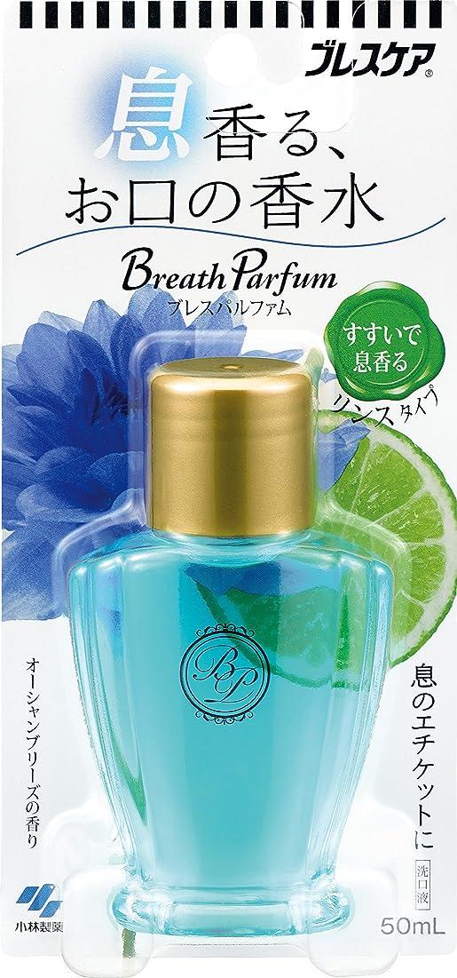 豆宿泊ブルーベルブレスパルファム 息香る お口の香水 マウスウォッシュ 携帯用 オーシャンブリーズの香り 50ml