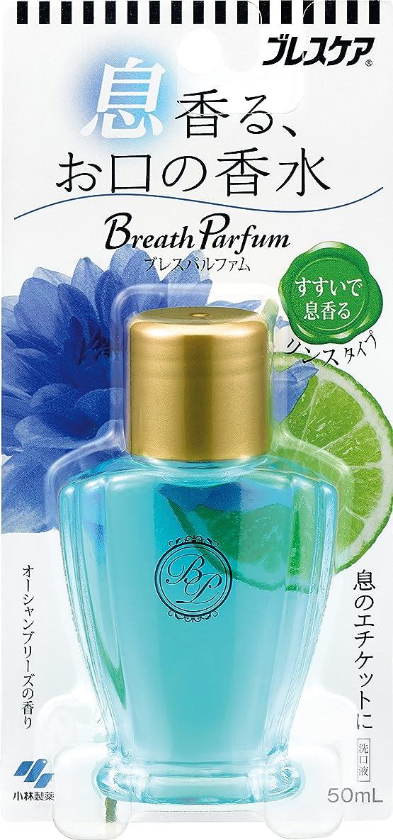 蒸発元に戻す気分ブレスパルファム 息香る お口の香水 マウスウォッシュ 携帯用 オーシャンブリーズの香り 50ml