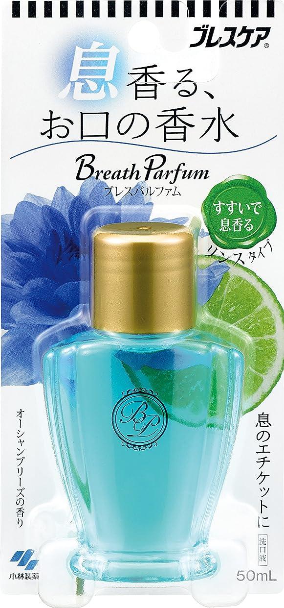 不完全ペネロペフックブレスパルファム 息香る お口の香水 マウスウォッシュ 携帯用 オーシャンブリーズの香り 50ml