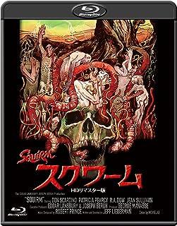 スクワーム -HDリマスター版- [Blu-ray]