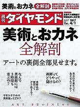 表紙: 週刊ダイヤモンド 2017年4/1号 [雑誌] | ダイヤモンド社