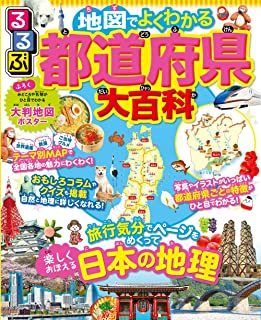 るるぶ 地図でよくわかる 都道府県大百科